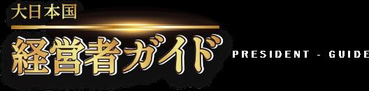 大日本国経営者ガイド